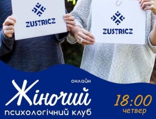 Klub psychologiczny dla kobiet (czwartek 18.00)