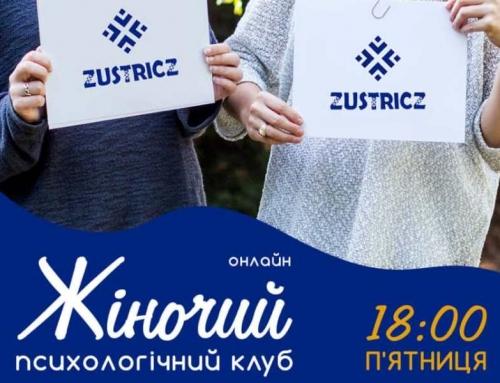 Klub psychologiczny dla kobiet (piątek 18.00)