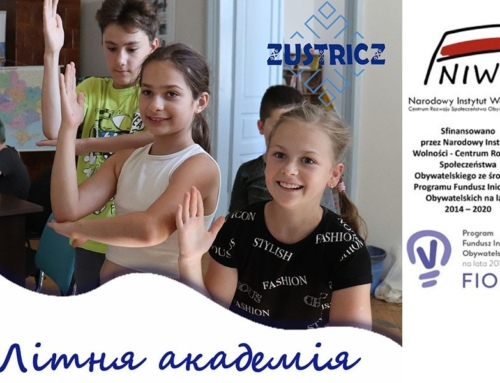 Літня академія
